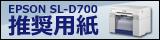 EPSON SC-F2000